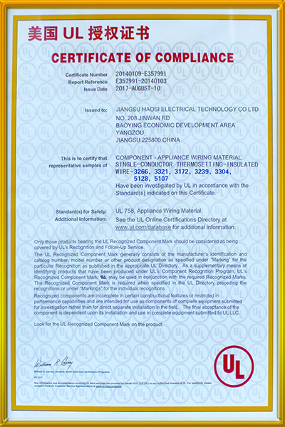 美国UL授权证书