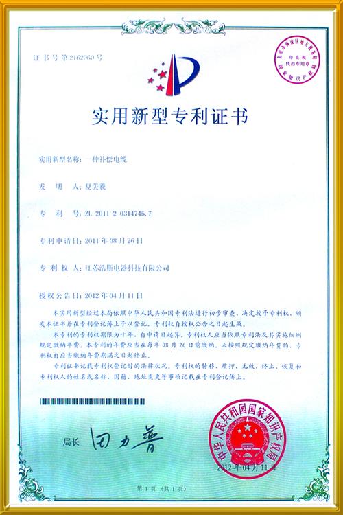 实用新型专利证书(一种补偿电缆)