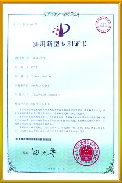 实用新型专利证书(一种耐火电缆)