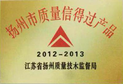 扬州市质量信得过产品